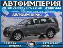Красноярск Hover 2010