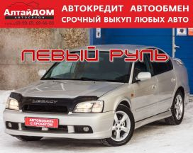 Барнаул Legacy 2000