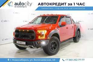Новосибирск F150 2018