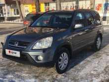 Омск CR-V 2005