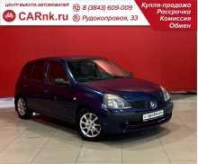 Новокузнецк Clio 2004
