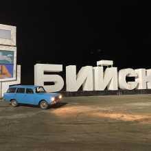 Новосибирск 2137 1980
