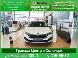 Красноярск Octavia 2021