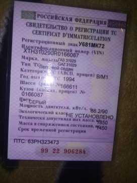 Тюмень 31029 Волга 1994