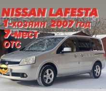 Улан-Удэ Lafesta 2007