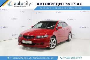 Новосибирск Accord 2007