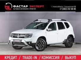 Новосибирск Duster 2017