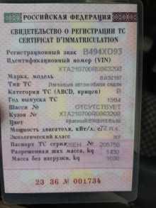 Натухаевская 2107 1994