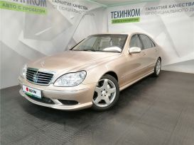 Москва S-Class 2003
