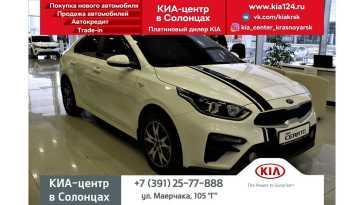 Красноярск Kia Cerato 2020