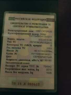 Северск S80 2003