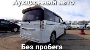 Новосибирск Stepwgn 2013