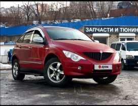 Владивосток Actyon 2009