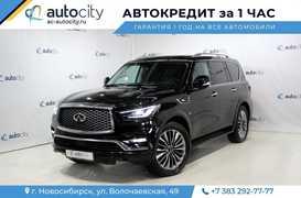 Новосибирск QX80 2019