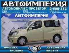 Красноярск Funcargo 2000