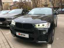 Москва X4 2017
