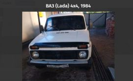 Губская 4x4 2121 Нива 1984