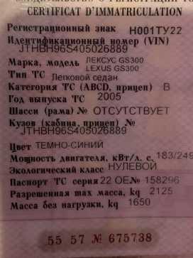 Омск Lexus GS300 2005
