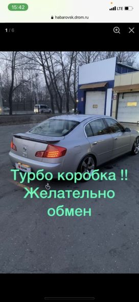 Хабаровск Skyline 2001