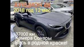 Улан-Удэ CX-3 2018