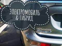 Москва Outlander 2013