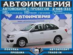 Красноярск Гранта 2018