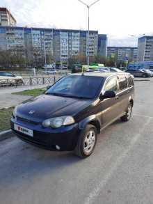 Екатеринбург HR-V 2001