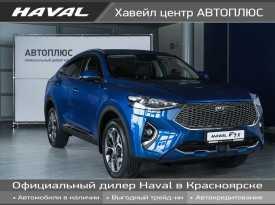 Красноярск F7x 2021