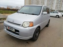 Москва S-MX 2001