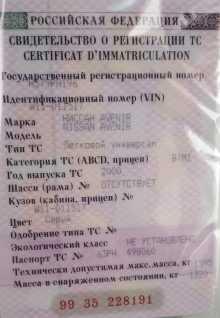 Екатеринбург Avenir 2000