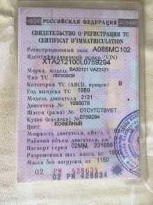 Нефтекамск 4x4 2121 Нива 1989