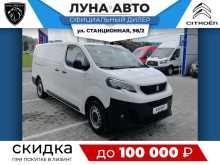 Новосибирск Expert 2020