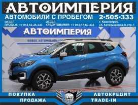 Красноярск Kaptur 2017