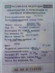 Реж YRV 2002