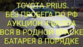 Анапа Prius 2010