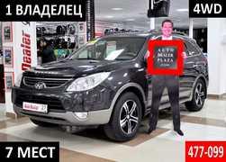 Хабаровск ix55 2009