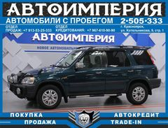 Красноярск CR-V 1997