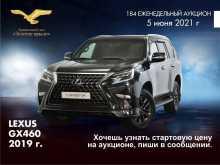 Новокузнецк GX460 2019