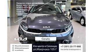 Красноярск Cerato 2021
