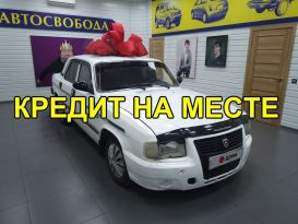 Свободный 3110 Волга 1999