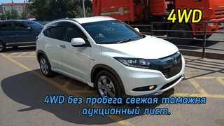 Улан-Удэ Honda Vezel 2014