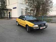 Москва 80 1992