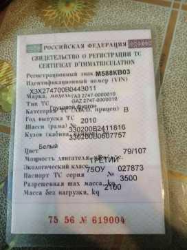 Забайкальск Россия и СНГ 2010