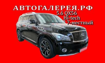 Хабаровск QX56 2011