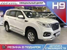 Новосибирск Haval H9 2020