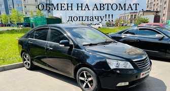 Домодедово Emgrand EC7 2013
