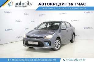 Новосибирск Kia Rio 2019