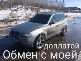 Новокузнецк X3 2008
