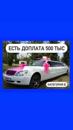 Иркутск S-Class 1999