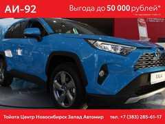 Новосибирск Toyota RAV4 2021